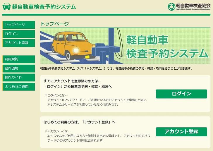 自分で車検を通すユーザー車検!費用から必要書類や予約方法まで紹介 ユーザー車検の予約方法