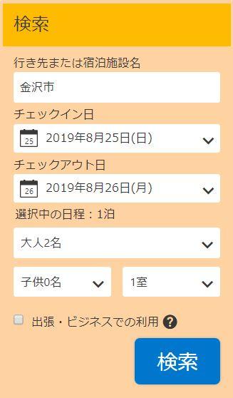北國花火2019金沢大会の日程・時間・穴場スポットまでご紹介! 宿泊予約サイト01