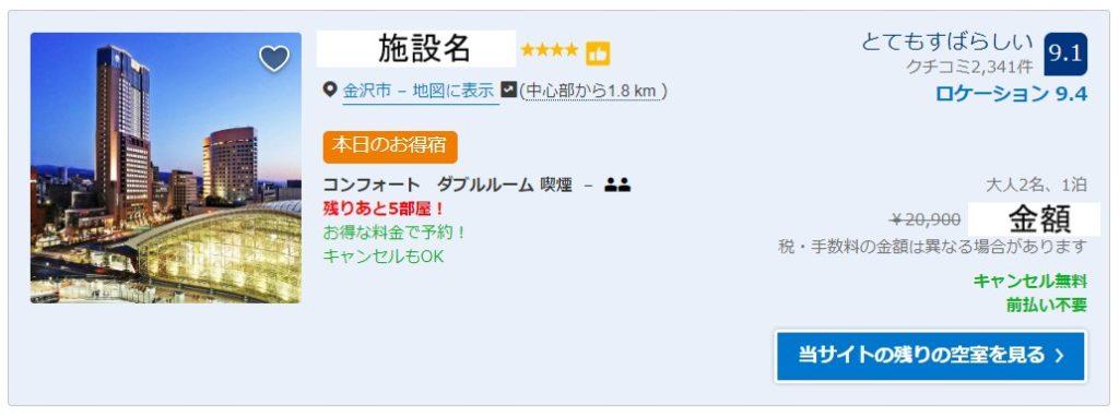 北國花火2019金沢大会の日程・時間・穴場スポットまでご紹介! 宿泊予約サイト02