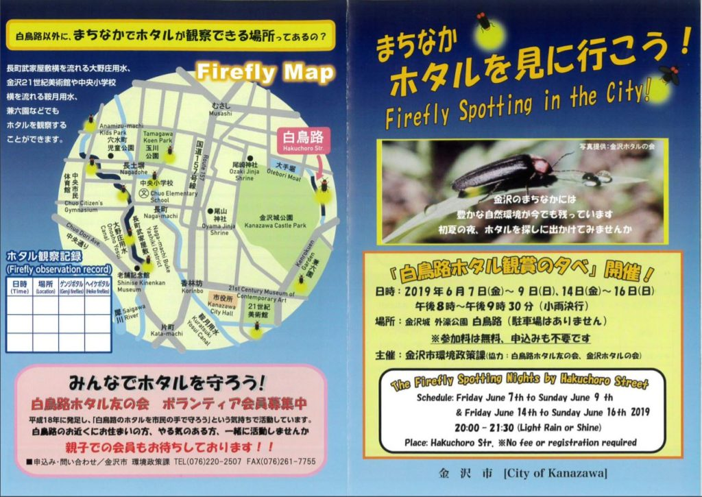 石川県金沢のホタルの観賞時期・時間帯・おすすめスポット2020 白鳥路ホタル観賞の夕べ パンフレット01