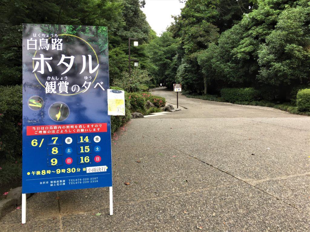 石川県金沢のホタルの観賞時期・時間帯・おすすめスポット2020 金沢城外濠公園白鳥路 兼六園側入口