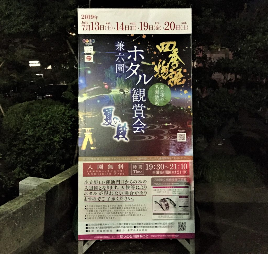 石川県金沢のホタルの観賞時期・時間帯・おすすめスポット2020 白鳥路ホタルの夕べ 兼六園ホタル観賞会 看板