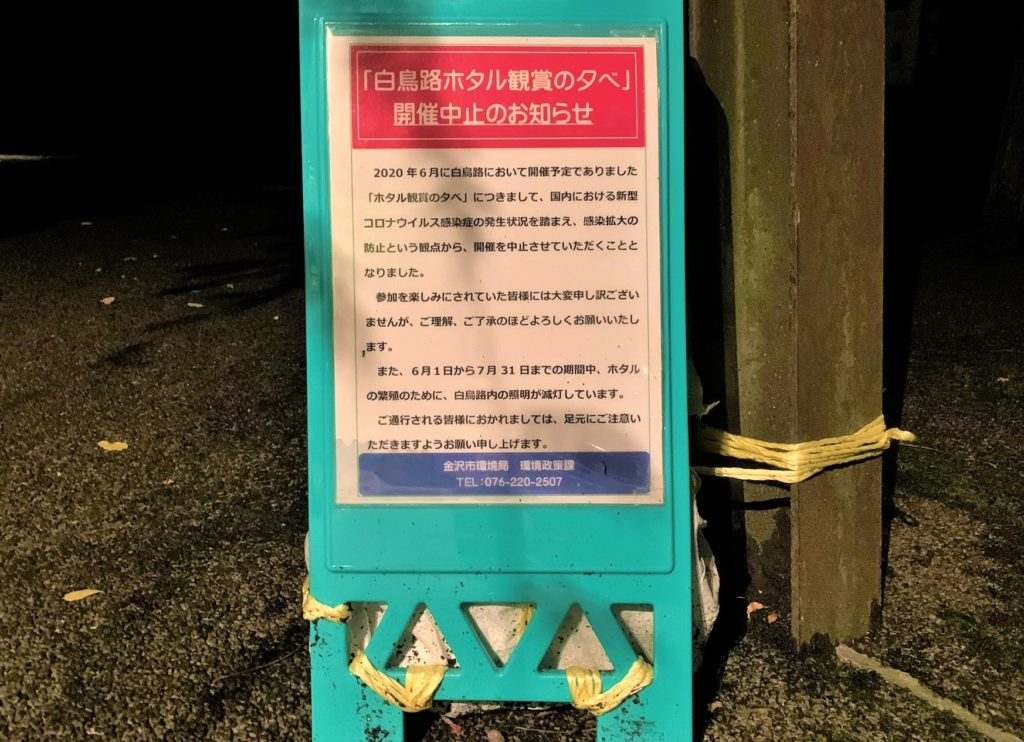 石川県金沢のホタルの観賞時期・時間帯・おすすめスポット2020 「ホタル観賞の夕べ」中止のお知らせ