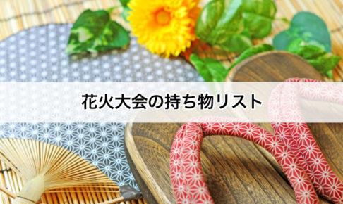 花火大会の持ち物リスト18選!必需品・便利グッズまとめ タイトル写真
