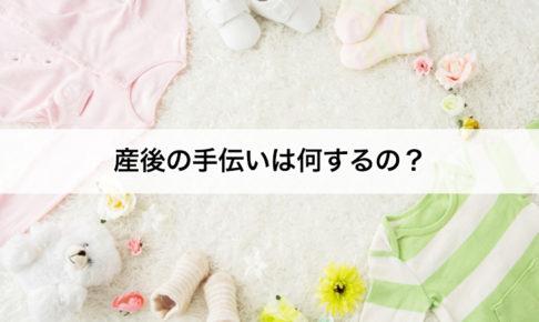 産後の手伝いは何するの?内容から期間やストレスの有無などの体験談 タイトル画像
