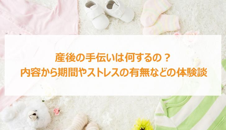 産後の手伝いは何するの?内容から期間やストレスの有無などの体験談