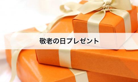 敬老の日プレゼントにおすすめのお酒・お菓子・その他30選 タイトル写真