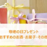 敬老の日プレゼントにおすすめのお酒・お菓子・その他30選