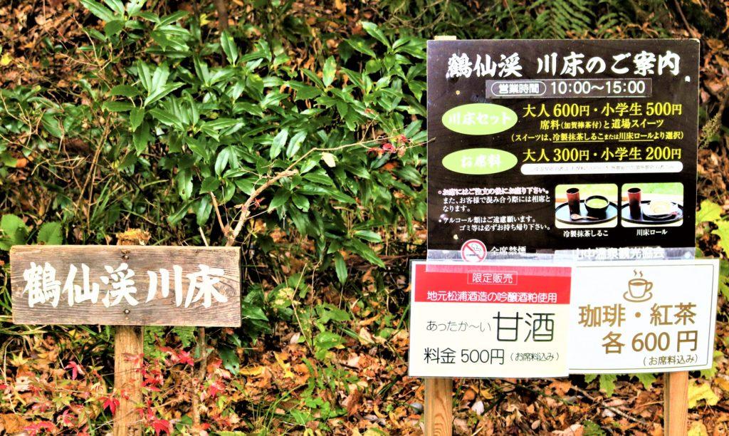 【紅葉】石川・金沢兼六園の見頃・混雑時間・駐車場やライトアップ2019について 鶴仙渓川床のメニュー