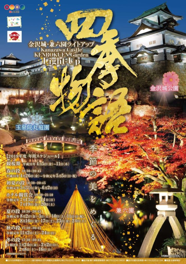 【紅葉】石川・金沢兼六園の見頃・混雑時間・駐車場やライトアップ2019について 兼六園ライトアップ通年チラシ表