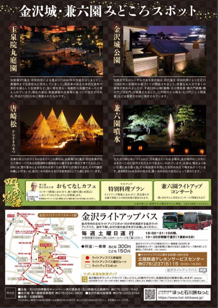 【紅葉】石川・金沢兼六園の見頃・混雑時間・駐車場やライトアップ2019について 兼六園ライトアップ通年チラシ裏