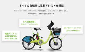 【紅葉】石川・金沢兼六園の見頃・混雑時間・駐車場やライトアップ2019について シェアサイクル専用車