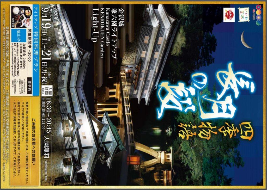 【紅葉】石川・金沢兼六園の見頃・混雑時間・駐車場やライトアップ2020について 長月の段チラシ表