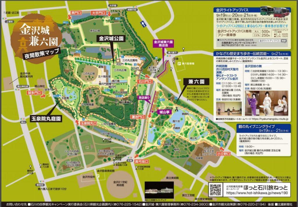 【紅葉】石川・金沢兼六園の見頃・混雑時間・駐車場やライトアップ2020について 長月の段チラシ裏