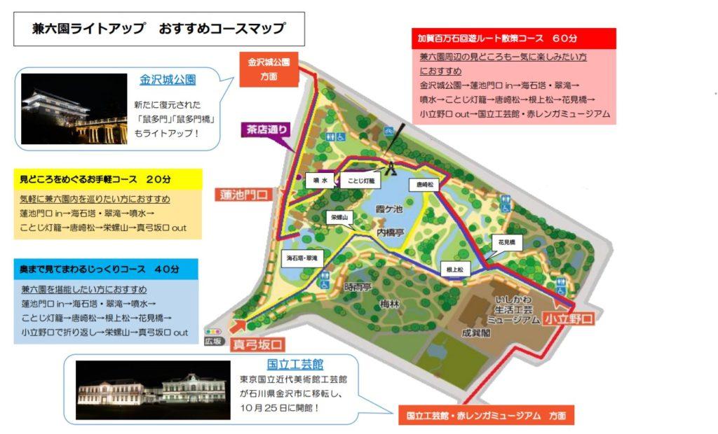 【紅葉】石川・金沢兼六園の見頃・混雑時間・駐車場やライトアップ2020について ライトアップおすすめ散策コース