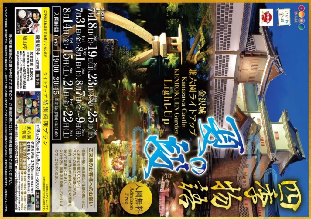 【紅葉】石川・金沢兼六園の見頃・混雑時間・駐車場やライトアップ2020について 金沢城・兼六園四季物語「夏の段」チラシ表