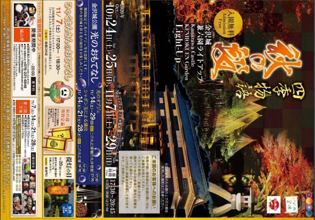【紅葉】石川・金沢兼六園の見頃・混雑時間・駐車場やライトアップ2020について 兼六園 紅葉 秋の段2020チラシ表