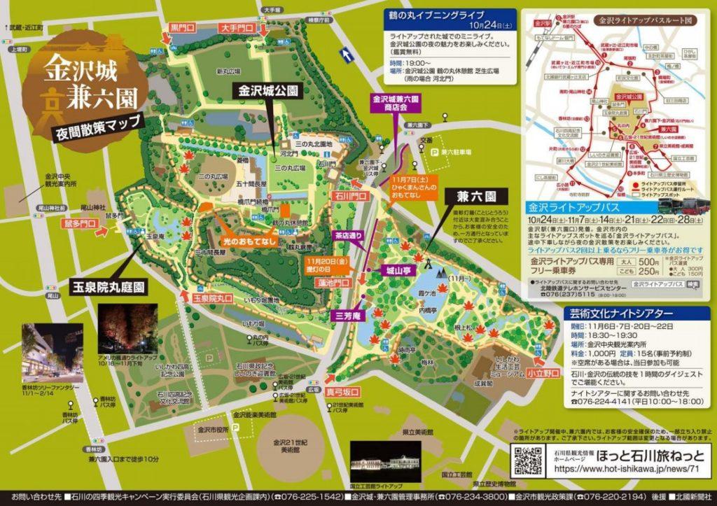 【紅葉】石川・金沢兼六園の見頃・混雑時間・駐車場やライトアップ2020について 兼六園 紅葉 秋の段2020チラシ裏