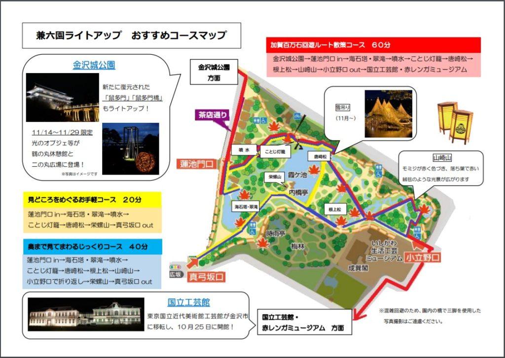 【紅葉】石川・金沢兼六園の見頃・混雑時間・駐車場やライトアップ2020について 秋の段ライトアップのおすすめコース