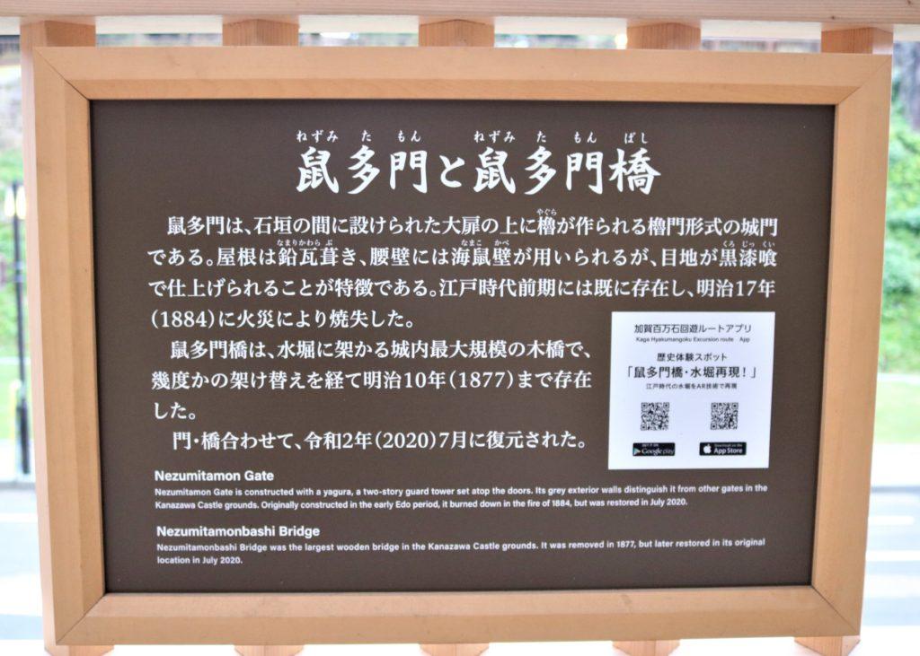 【紅葉】石川・金沢兼六園の見頃・混雑時間・駐車場やライトアップ2020について 鼠多門と鼠多門橋の解説板