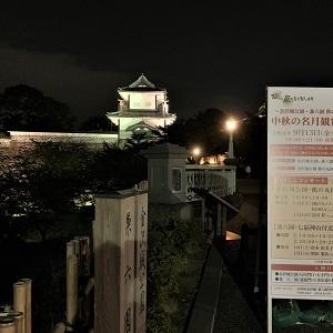 【紅葉】石川・金沢兼六園の見頃・混雑時間・駐車場やライトアップ2019について 中秋の名月観賞の夕べ 石川門前の看板
