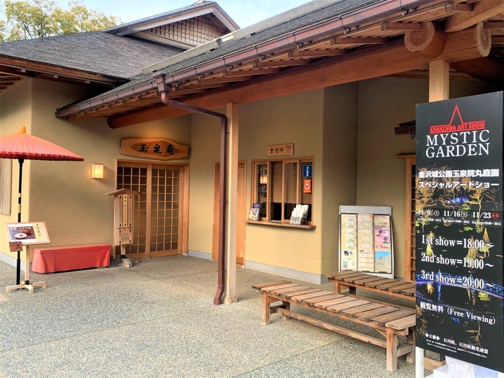 【紅葉】石川・金沢兼六園の見頃・混雑時間・駐車場やライトアップ2019について KANAZAWA ART SHOW MYSTIC GARDEN看板と玉泉院丸庭園の案内所