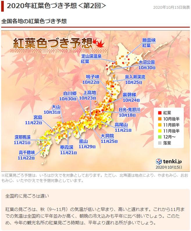 【紅葉】石川・金沢兼六園の見頃・混雑時間・駐車場やライトアップ2020について 2020年紅葉色づき予想