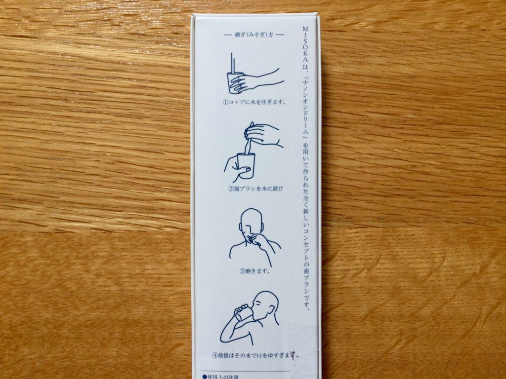 【口コミ】ミソカ(MISOKA)歯ブラシの使い方・種類・販売店舗について 歯ブラシMISOKA(ミソカ)使い方02
