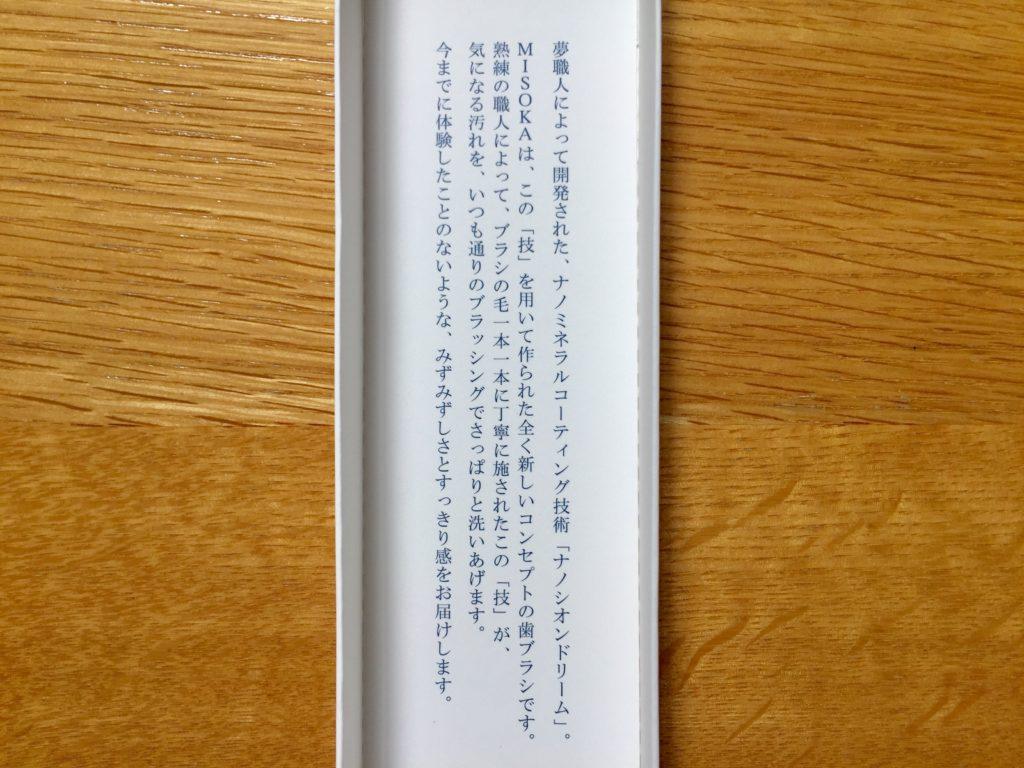 【口コミ】ミソカ(MISOKA)歯ブラシの使い方・種類・販売店舗について 歯ブラシMISOKA(ミソカ)外箱のフタ裏02
