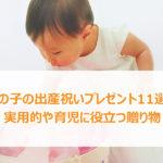 女の子の出産祝いプレゼント11選!実用的や育児に役立つ贈り物