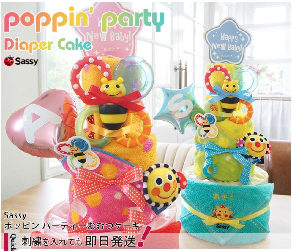 女の子の出産祝いプレゼント11選!実用的や育児に役立つ贈り物 おむつケーキ