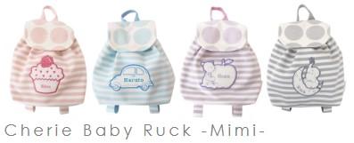 女の子の出産祝いプレゼント11選!実用的や育児に役立つ贈り物 ベビーリュック02