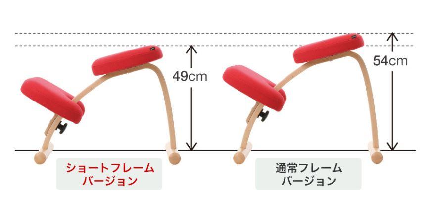 バランスイージー【バランスチェア】は姿勢が本当によくなる?子供が実際に使ってみた感想 バランスイージー ショートフレームバージョンのサイズ