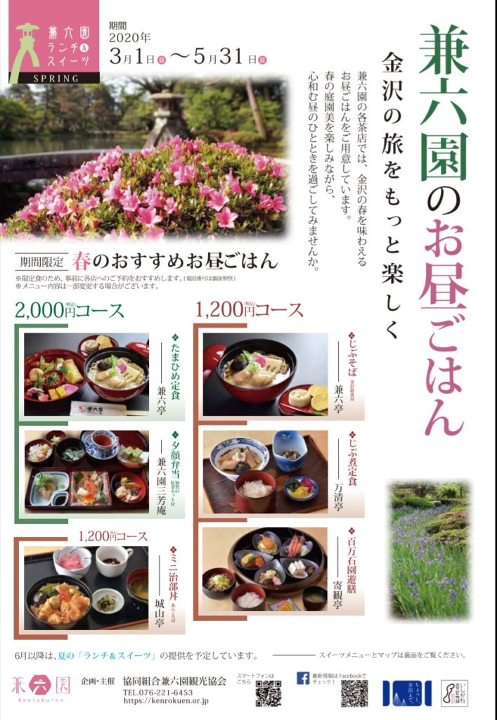 https://kenrokuen.or.jp/events/lunch2020_sp/