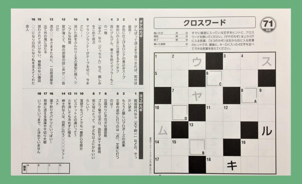 老人向けの暇つぶしグッズ25選【使う・見る・聞く】の3パターン別 クロスワードパズル
