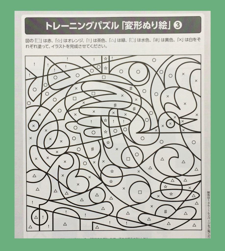 老人向けの暇つぶしグッズ25選【使う・見る・聞く】の3パターン別 トレーニングパズル塗り絵