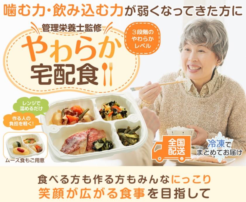 老人向けの暇つぶしグッズ25選【使う・見る・聞く】の3パターン別 やわらか宅配食