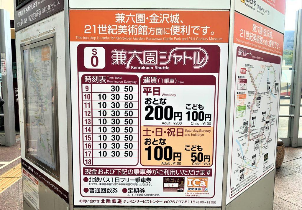 兼六園・金沢城公園など金沢観光には【バス】【自転車】がおすすめ! 兼六園シャトル02