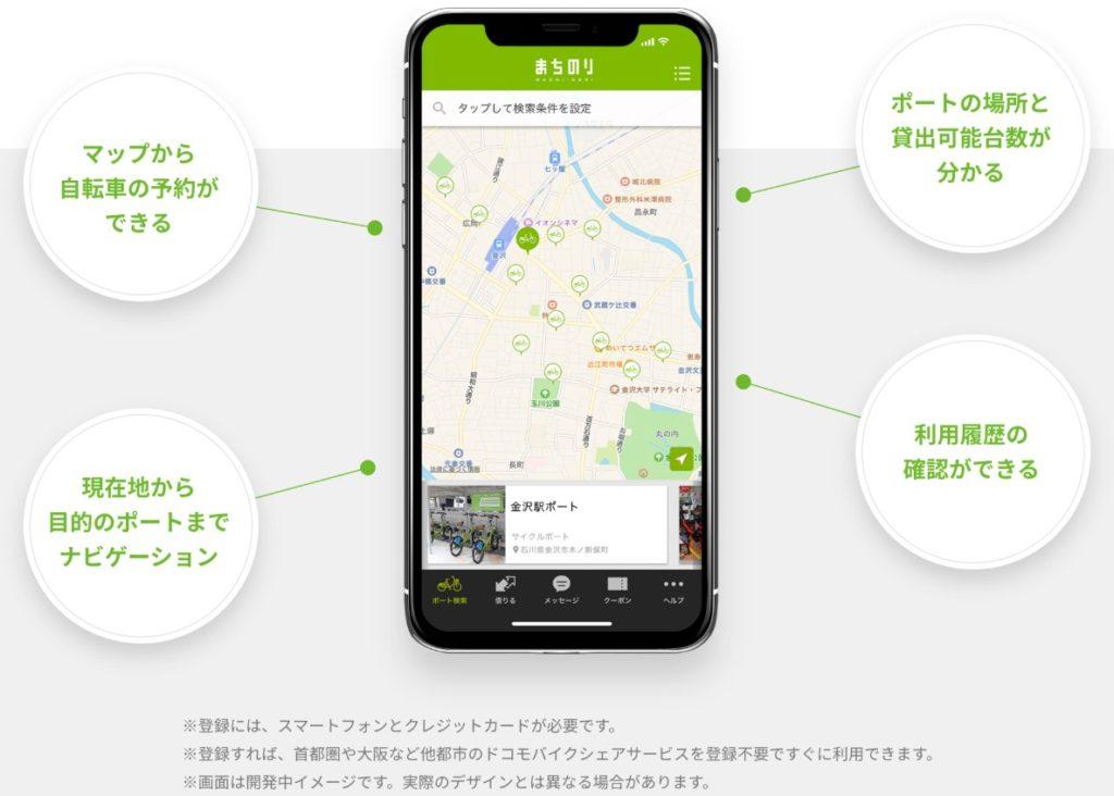 兼六園・金沢城公園など金沢観光には【バス】【自転車】がおすすめ! シェアサイクル スマホアプリ