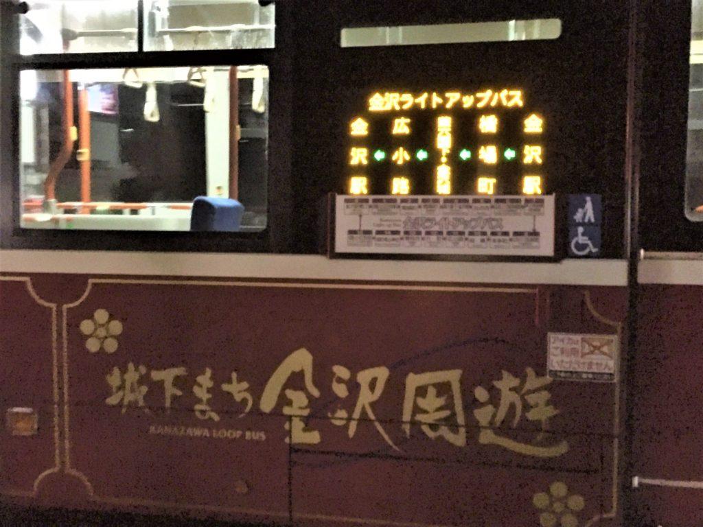 兼六園・金沢城公園など金沢観光には【バス】【自転車】がおすすめ!ライトアップバス01