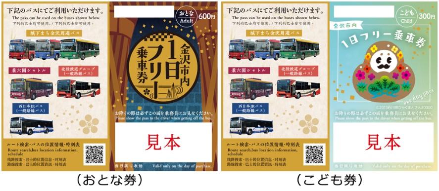 兼六園・金沢城公園など金沢観光には【バス】【自転車】がおすすめ! 金沢市内1日フリー乗車券