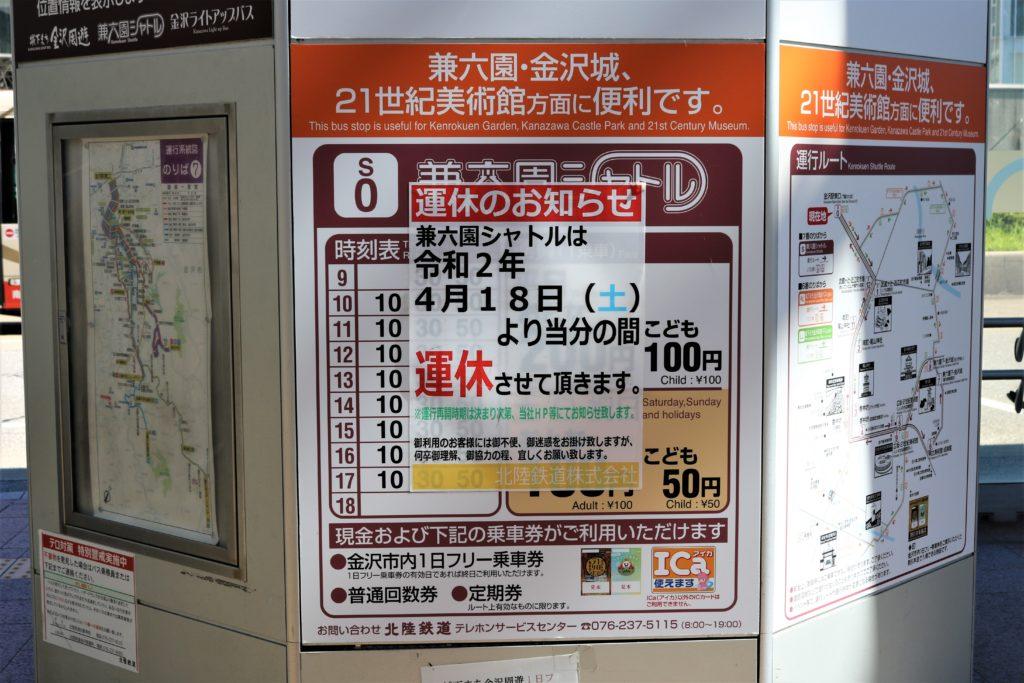兼六園・金沢城公園など金沢観光には【バス】【自転車】がおすすめ! 兼六園シャトル03