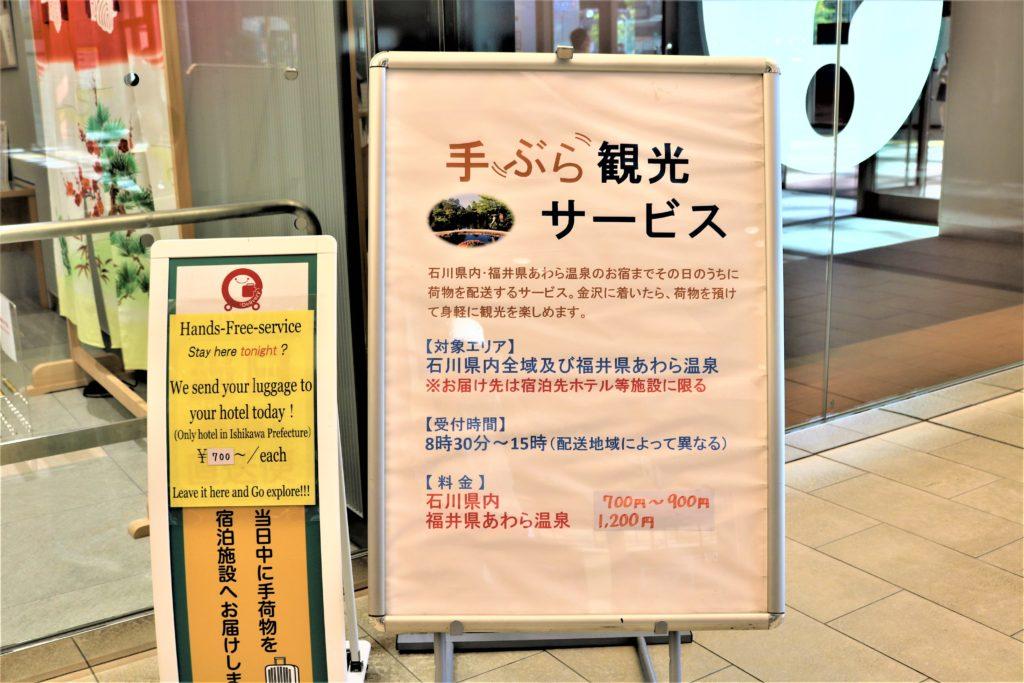 兼六園・金沢城公園など金沢観光には【バス】【自転車】がおすすめ! 金沢駅 手ぶら観光サービス看板