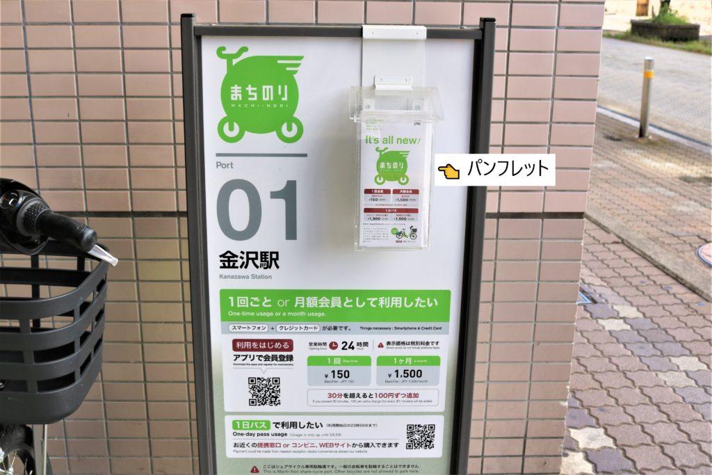 兼六園・金沢城公園など金沢観光には【バス】【自転車】がおすすめ! まちのりパンフレット