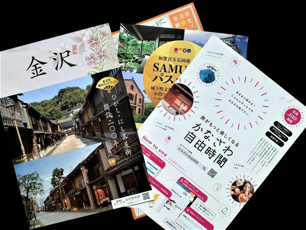 兼六園・金沢城公園など金沢観光には【バス】【自転車】がおすすめ! 「金沢市観光ガイドブック」と観光パンフレット