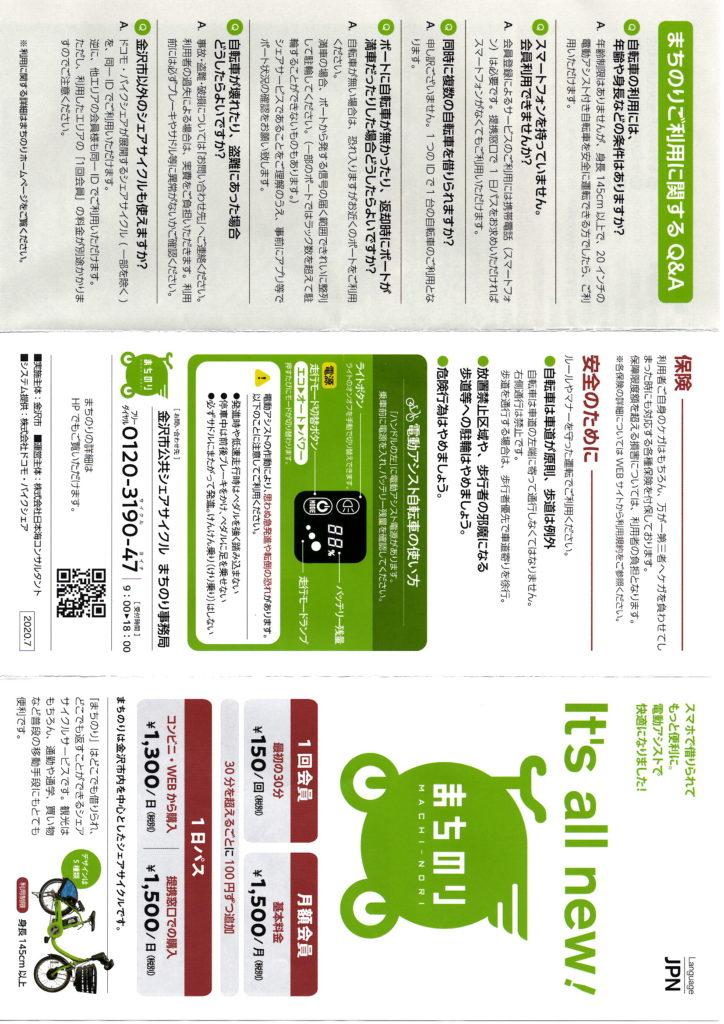兼六園・金沢城公園など金沢観光には【バス】【自転車】がおすすめ!パンフレット02