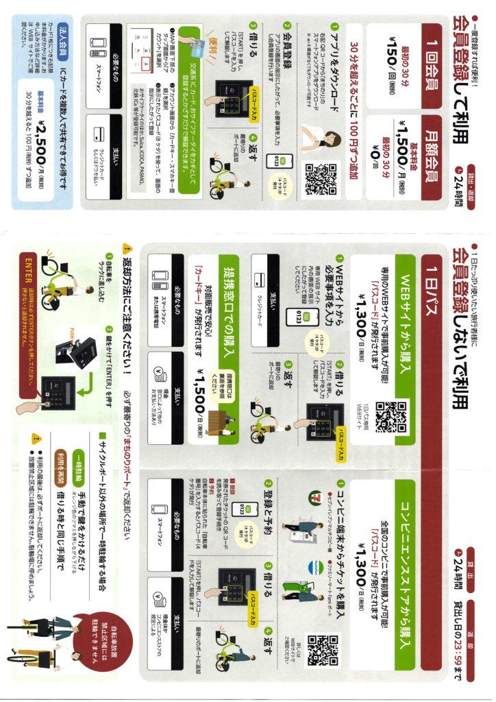 兼六園・金沢城公園など金沢観光には【バス】【自転車】がおすすめ! まちのりパンフレット02