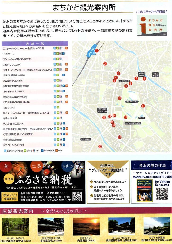 兼六園・金沢城公園など金沢観光には【バス】【自転車】がおすすめ! 金沢市中心部に点在するまちかど観光案内所