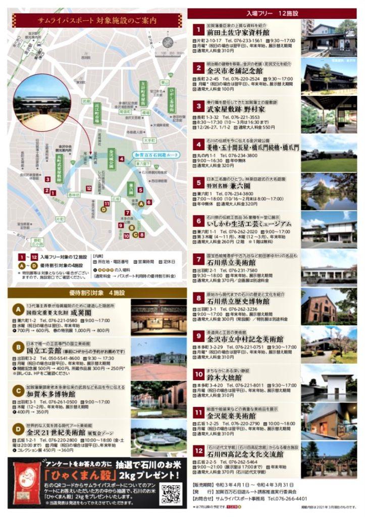 兼六園・金沢城公園など金沢観光には【バス】【自転車】がおすすめ! SAMURAIパスポートチラシ裏