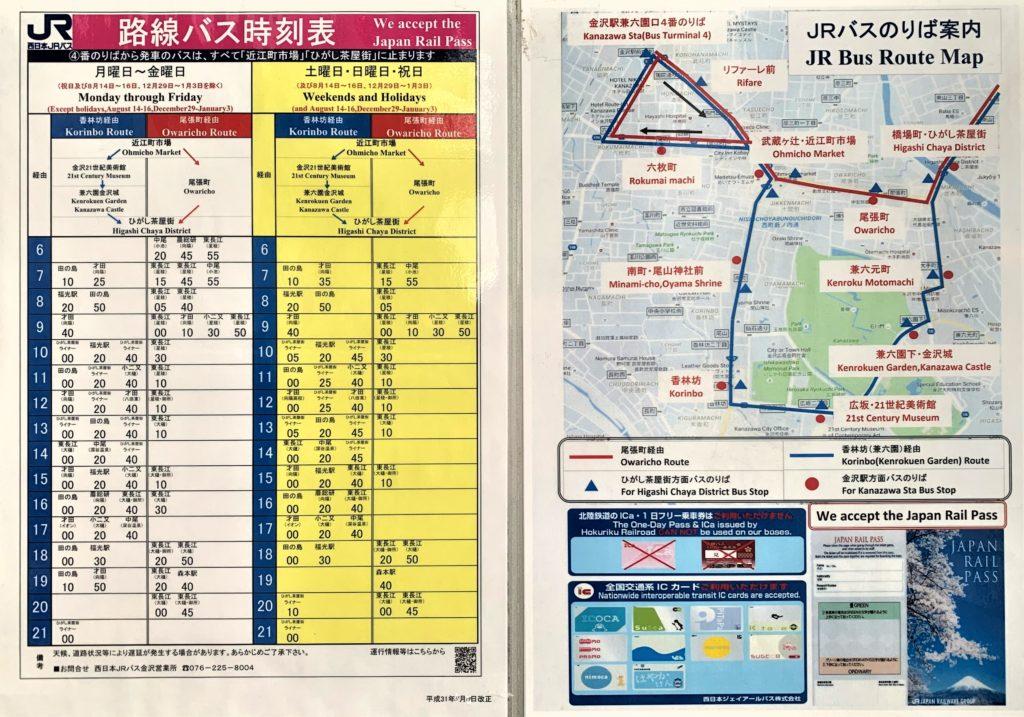 兼六園・金沢城公園など金沢観光には【バス】【自転車】がおすすめ! JRバス ひがし茶屋街ライナー03
